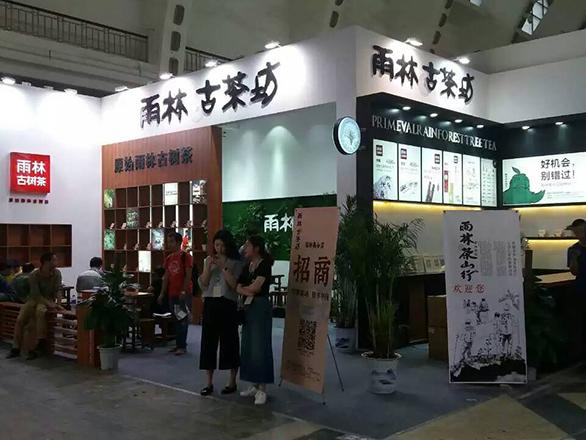 雨林古茶坊茶博会