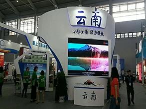 APEC沈阳展